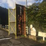 九州脊梁山脈トレイルランin五ヶ瀬