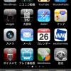 2009年7月のiPhoneホーム画面