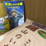 ふるさと納税特産品(富山県立山町)