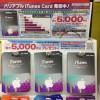 バリアブルiTunesカード。購入は簡単