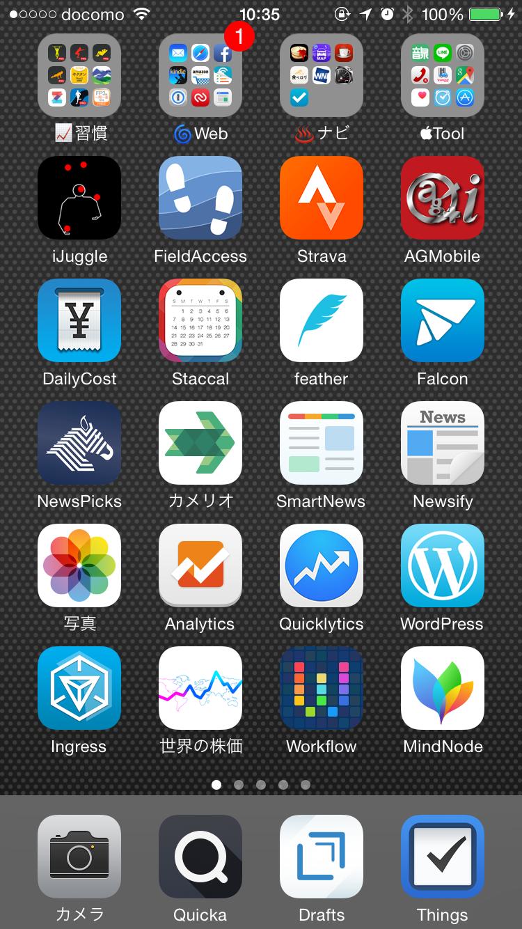 2014年12月のiPhoneホーム画面 使いこなせるかどうかそれが問題