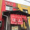 【ラーメンセンターほんや】ラーメン・TKG・唐揚げの最強コンボ