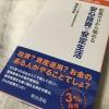 【読書】貯蓄ゼロから始める安心投資で安定生活。老後資産の目安が分かった!