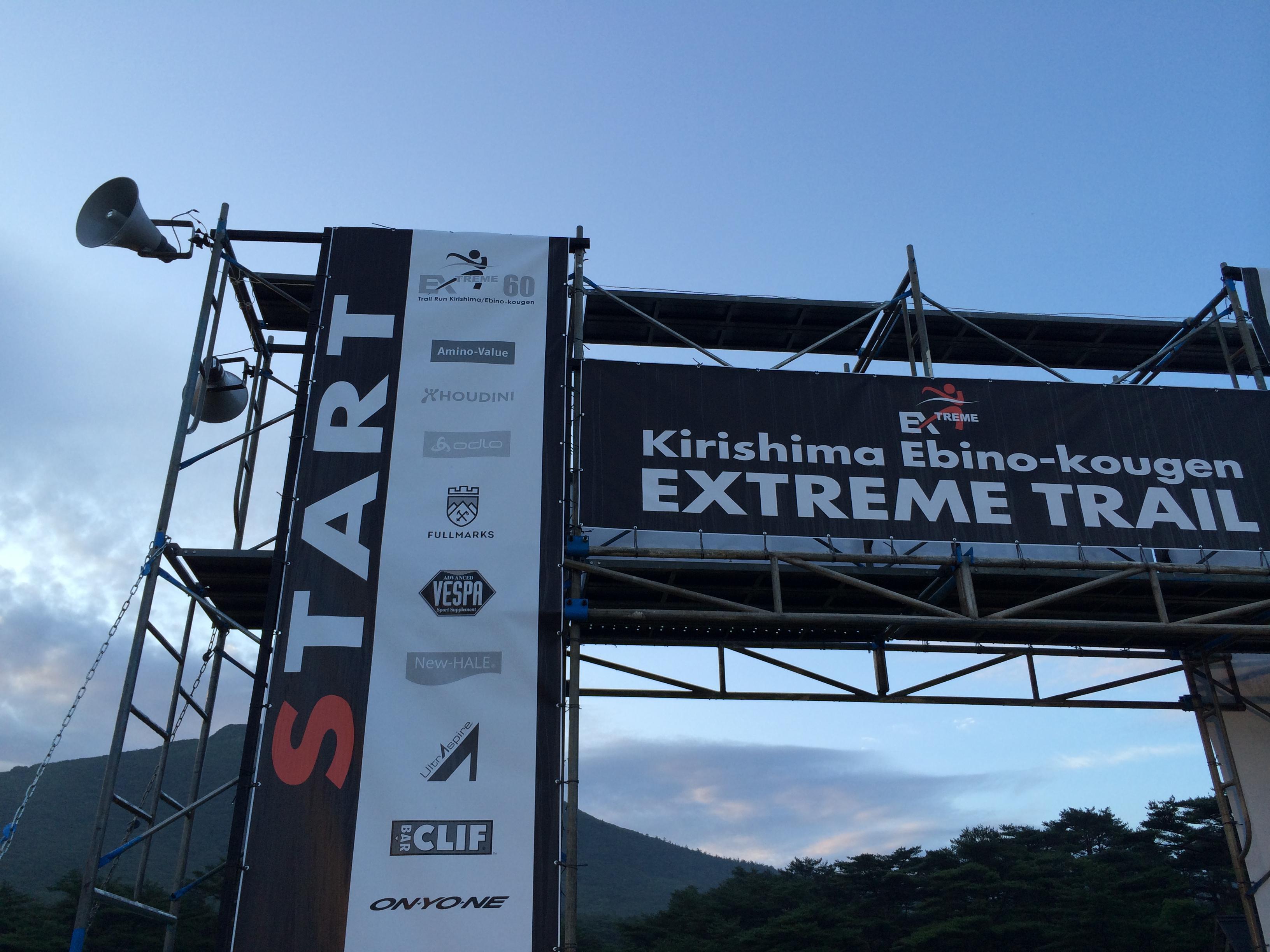 第3回霧島・えびの高原エクストリームトレイル開催決定。今年は走るよ60km