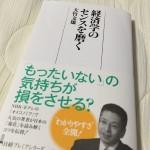 【読書】オイコノミアでおなじみ、大竹文雄先生の「経済学のセンスを磨く」を読みました