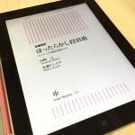 【読書】ほったらかし投資術インデックス運用実践ガイド