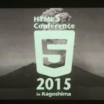 やっと出会えたHTML5カルタ 「HTML5 Conference 2015 in 鹿児島」 #html5j