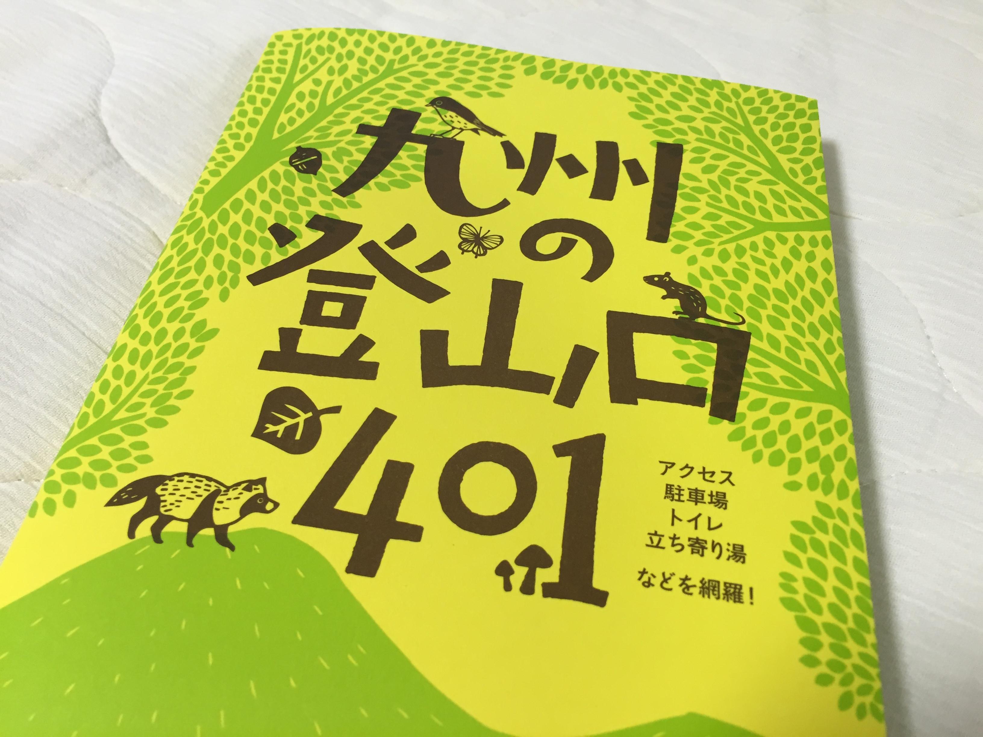 【読書】九州の登山口401 トイレも携帯も駐車場も、登山口までのアクセスはこれ1冊で完璧!