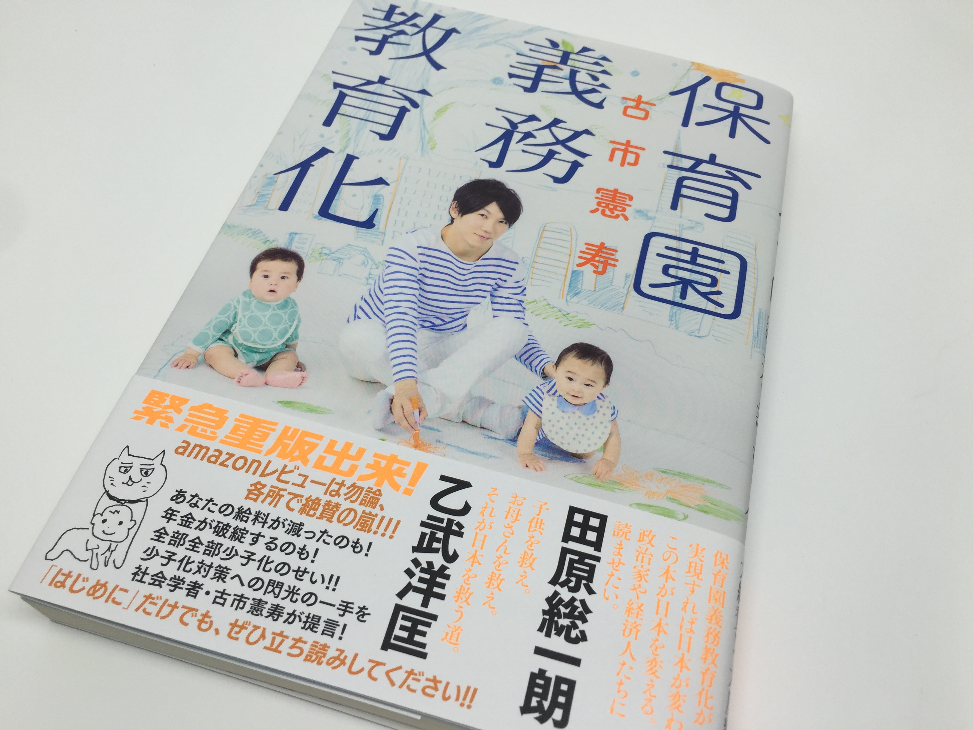 【読書】古市憲寿くんの「保育園義務教育化」を読んでいたらとあるSF作品の子育てを思い出した