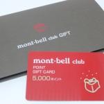 【ふるさと納税】長野県北安曇郡小谷村から届いたモンベルクラブポイントギフトカードで何買おう?