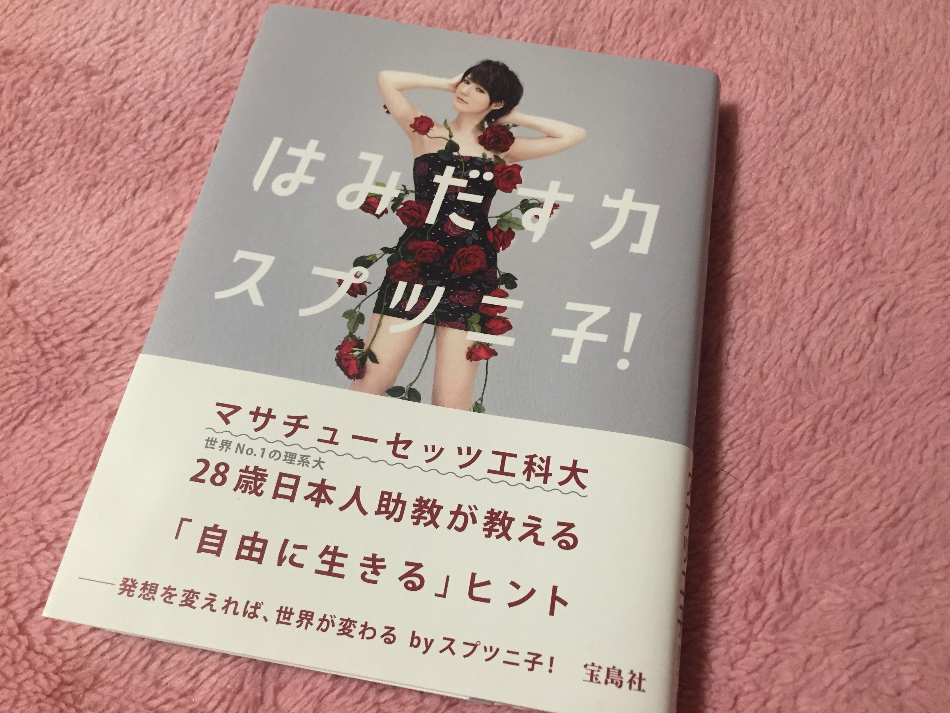 【読書】はみだす力 スプツニ子!