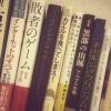読書の秋。「#本棚の10冊で自分を表現する」をやってみました