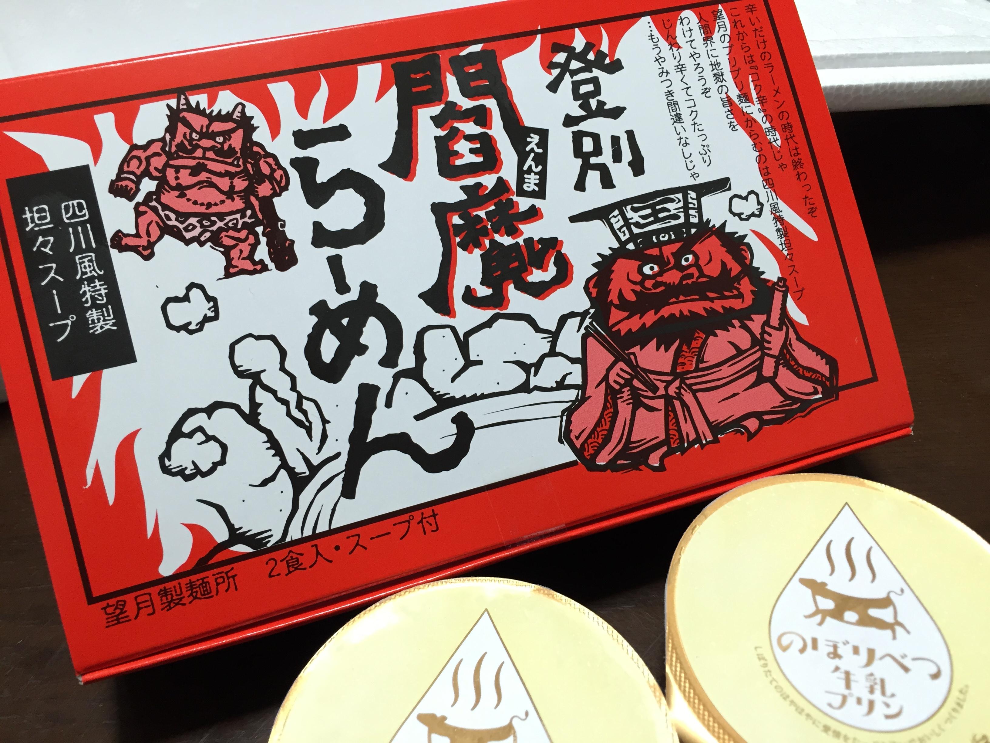 【ふるさと納税】北海道登別市から登別閻魔ラーメン&のぼりべつ牛乳プリンが届きました