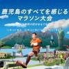 祝!鹿児島マラソン2016当選。目指すはサブ4!