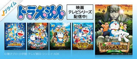 1009_Doraemon_special_Carousel_460x208_A._V285268036_UR460,200_FMJPG_
