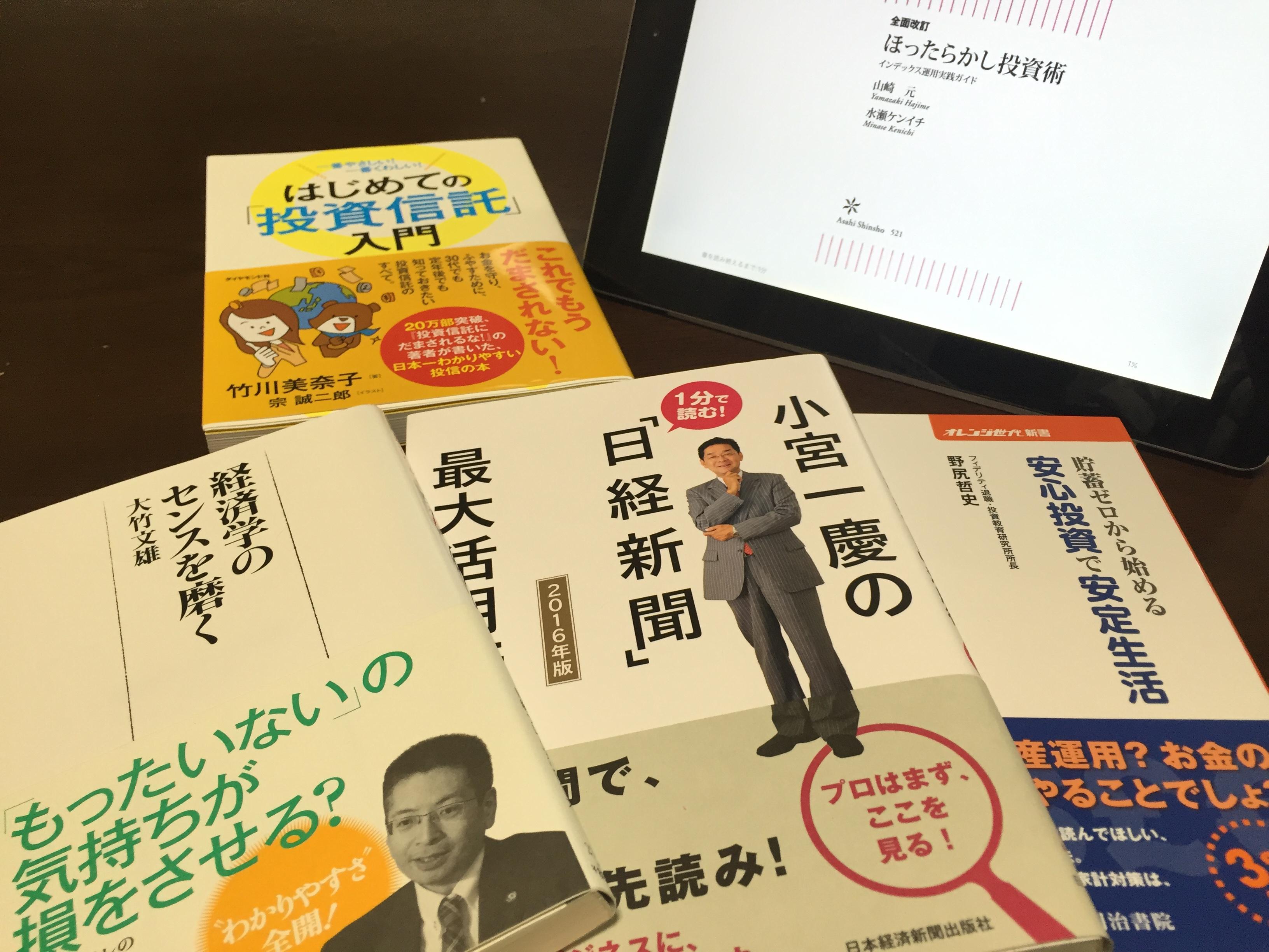 お金大好き30代おじさん、読んで良かった!投資経済に関する本【2015年版】