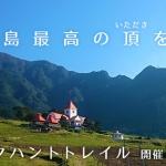 第1回高隈山ピークハントトレイルエントリー完了!開催日は2月14日?そんなの関係ねぇ