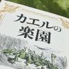 【読書】カエルの楽園 この物語はフィクションです?