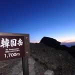 霧島韓国岳ご来光登山とマンサク観賞