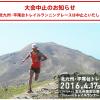 2016北九州・平尾台トレイルランニングレース中止決定