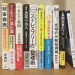 2016年版「本棚の10冊で自分を表現する」