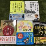 投資初心者が読んだお金に関する本5冊【2016年版】