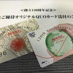 日本毛織(ニッケ)からの株主優待到着!かかった費用と2017年8月の投資信託積立状況